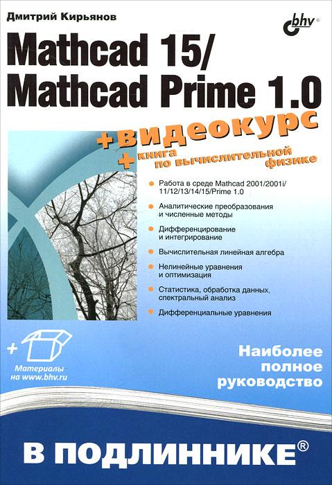Mathcad 15/Mathcad Prime 1.0