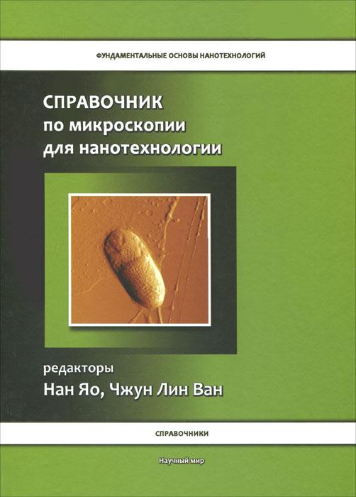 Справочник по микроскопии для нанотехнологии