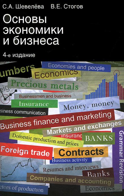 Основы экономики и бизнеса. С. А. Шевелева, В. Е. Стогов