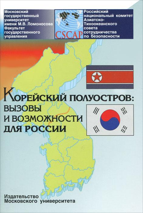 Корейский полуостров. Вызовы и возможности для России ( 978-5-211-06232-3 )
