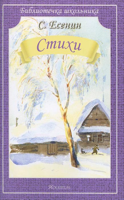 С. Есенин. Стихи