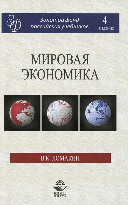 Мировая экономика. В. К. Ломакин