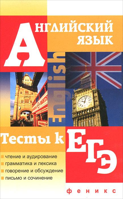 Английский язык. Тесты к ЕГЭ