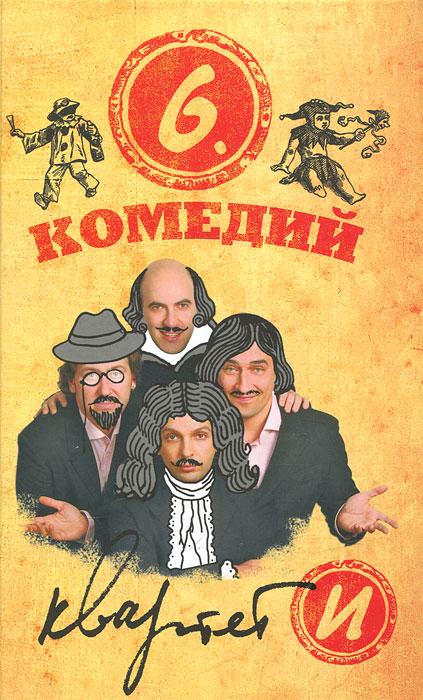 6 комедий. Квартет И