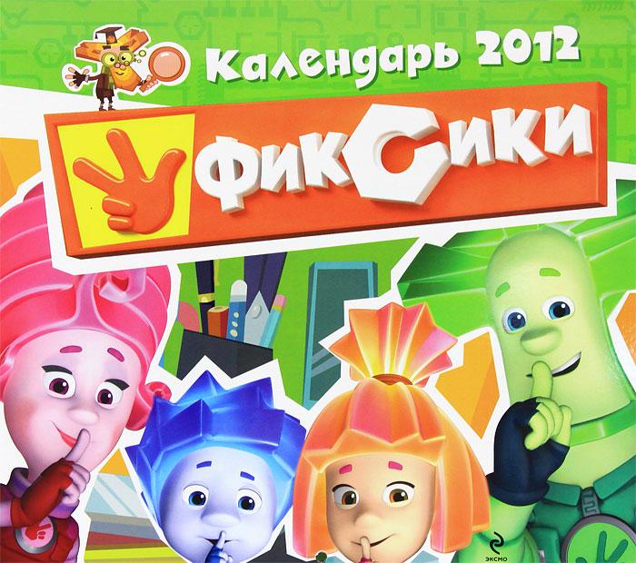 Календарь 2012 (на скрепке). Фиксики