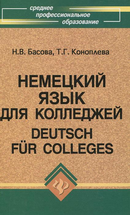 Решебник н.в. басова для колледжей