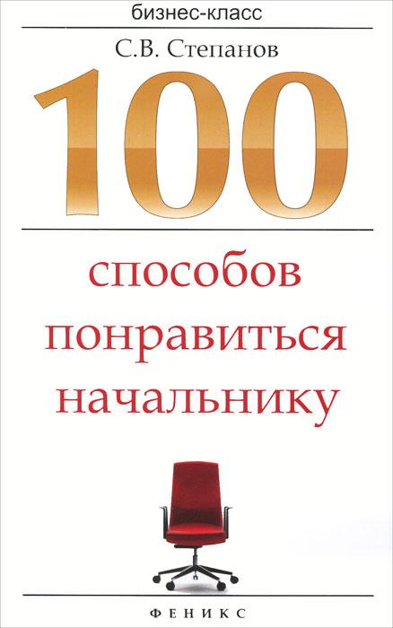 100 способов понравиться начальнику ( 978-5-222-19093-7 )