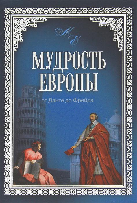 Мудрость Европы. От Данте до Фрейда