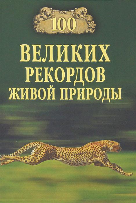 Николай Непомнящий. 100 великих рекордов живой природы