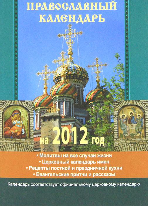 Православный календарь на 2012. Горбачева Н