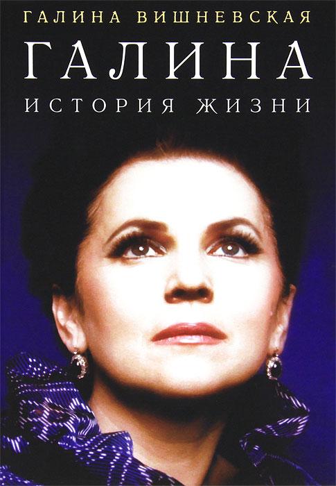 Книгу Галина Г Вишневской