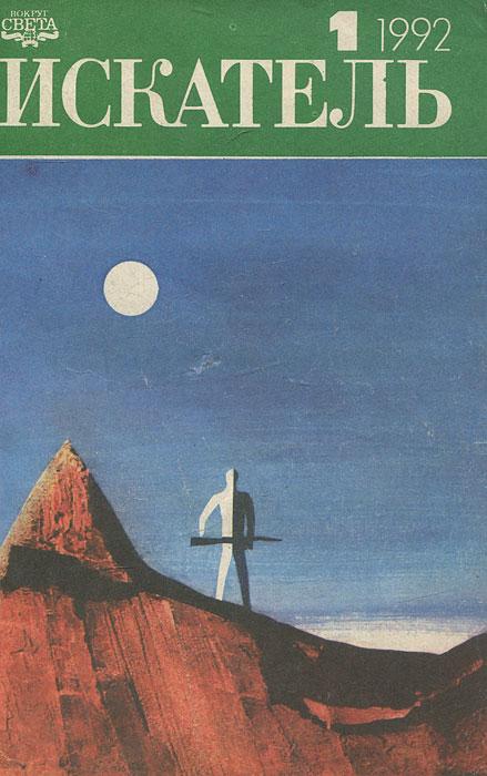 Искатель, №1, 1992