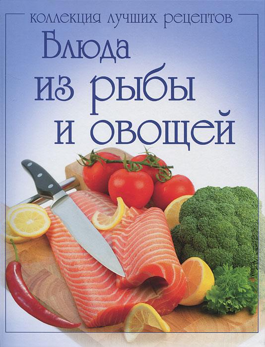 Блюда из рыбы и овощей