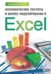 Экономические расчеты и бизнес-моделирование в Excel. В. Пикуза
