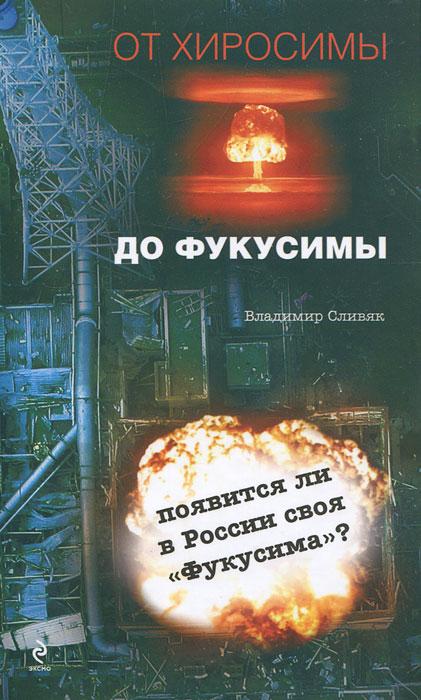 От Хиросимы до Фукусимы. Владимир Сливяк