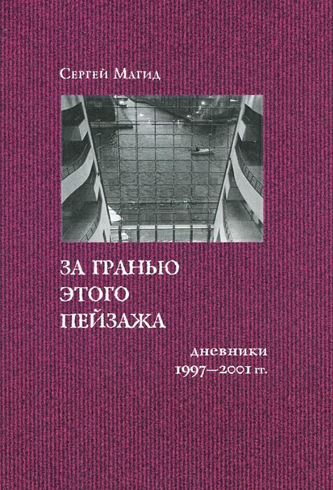 За гранью этого пейзажа. Дневники 1997-2001 года