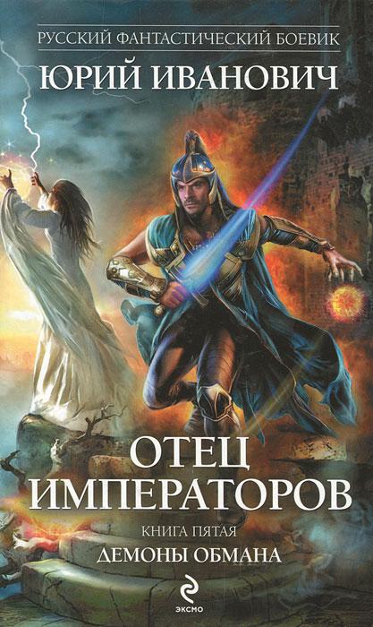 Отец императоров. Книга 5. Демоны обмана