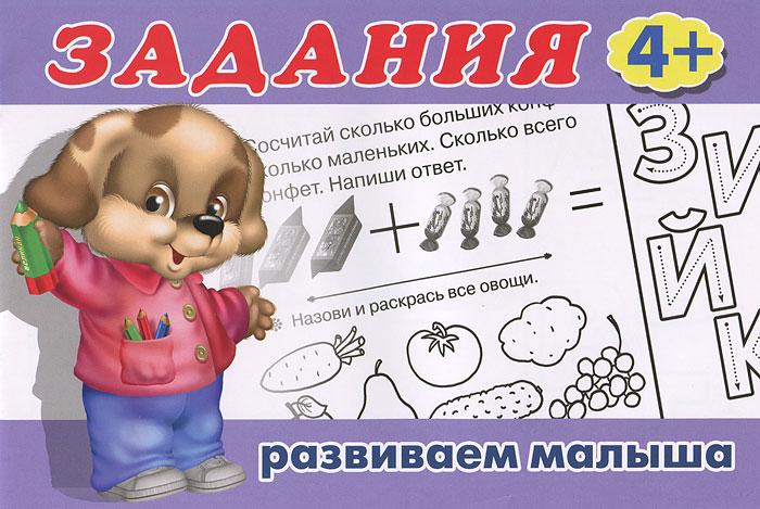 Задания. Для детей от 4 лет ( 978-5-7833-1616-6 )