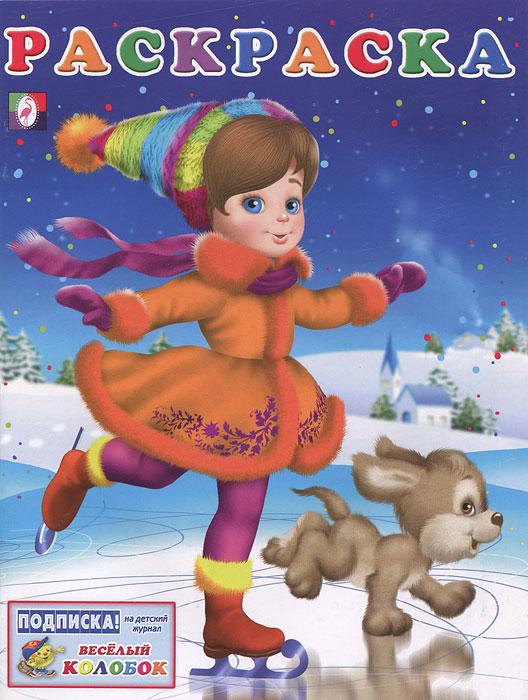 Девочка на коньках. Раскраска