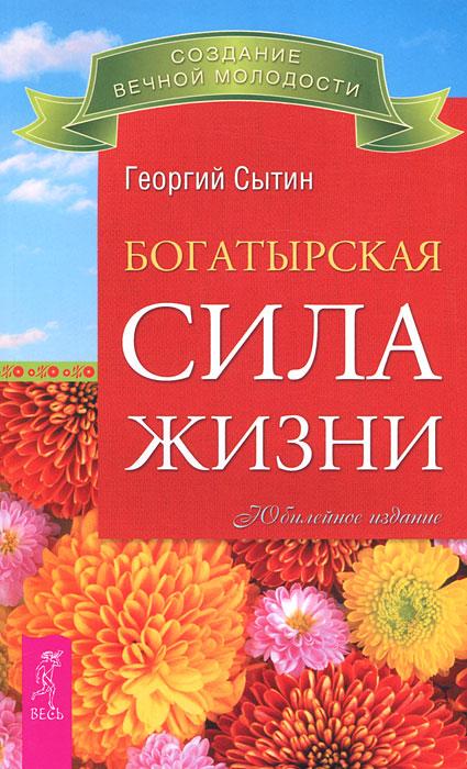 Богатырская сила жизни. Георгий Сытин