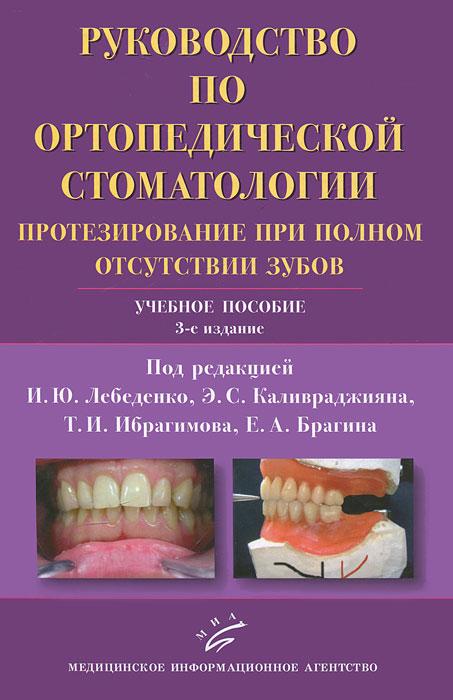 Руководство по ортопедической стоматологии. Протезирование при полном отсутствии зубов