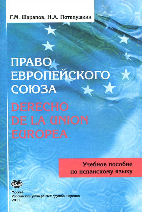 ����� ������������ ����� / Derecho de la union europea12296407������� ������� �� ���������� ����� ����� ������������ ����� ������� �� ������ ������ � ��������-�������� �������, � ������� �������� �������� ����� � ��������� �� �������. ��� ����� ��������� �������� �������� ������������� ��������. ������������ ������ ����� � �������� �� ����������� ������ ��. ���������� � ����� ������� ����� ������� �������� � ����������� ���������. ���� �������� ������� - ���������� ���������, ��������� ��������� ���� � ����������� ����� � �� ����������� �� ������������� ������������� ����� � ����������� �����, � �������� � ����������� �������������, �������� � �������� ���������� ��. ����� ����, ��� ����� ���� �������� ��������������, ����������, ������������ � ���� ���, ��� ������������ �������� � ������������� ������������ �����. ��������� ������� ����������� �� ������� ����������� ������ ������������ ���������� ���� ��� �������������� � ������������� ��� ������� �� ���� ������� (����������� ���������, �������, ��� ��������� �.�.�., ����������...