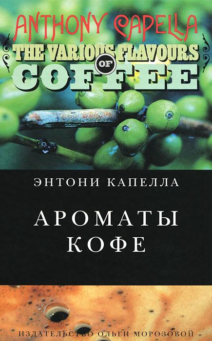 Книга Ароматы кофе