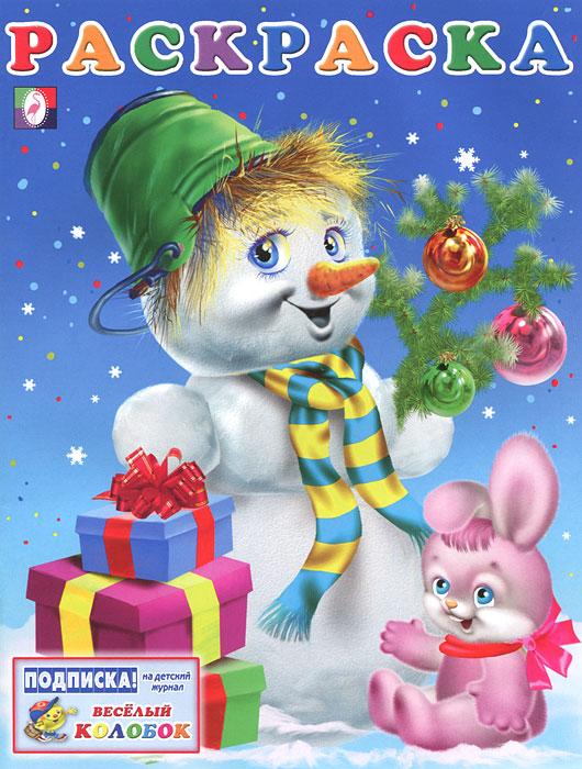 Снеговик и зайчик. Раскраска