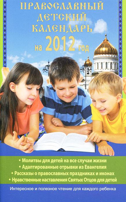 Православный детский календарь на 2012 год. Наталья Горбачева