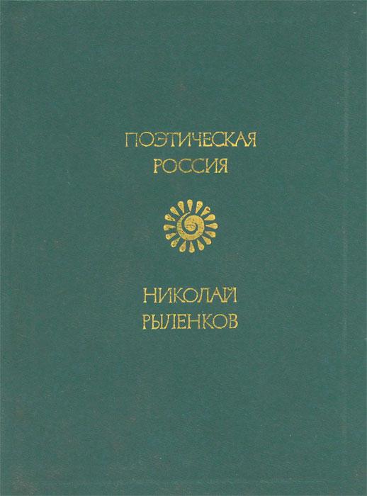 Николай Рыленков. Стихотворения