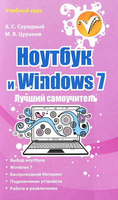 Ноутбук и Windows 7. Лучший самоучитель. А. С. Сурядный, М. В. Цуранов