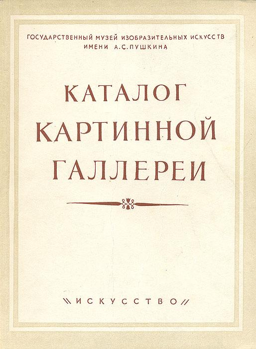 Государственный музей изобразительных искусств имени А. С. Пушкина. Каталог картинной галереи