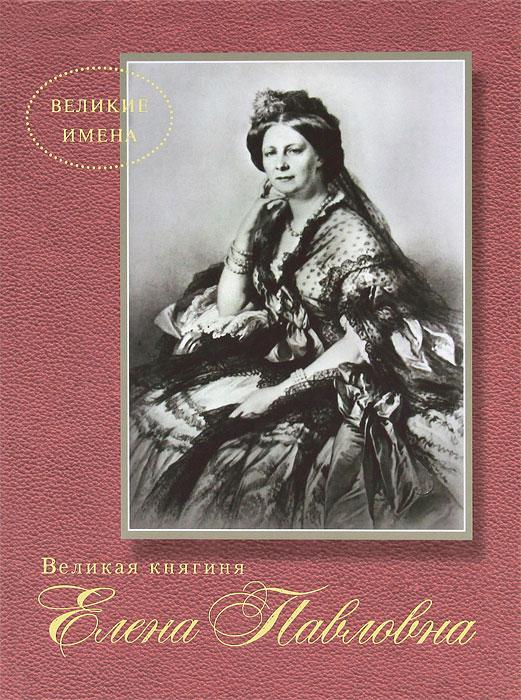 Великая княгиня Елена Павловна