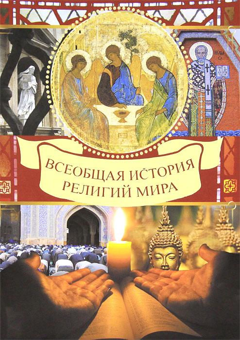 Всеобщая история религий мира. В. Д. Карамазов