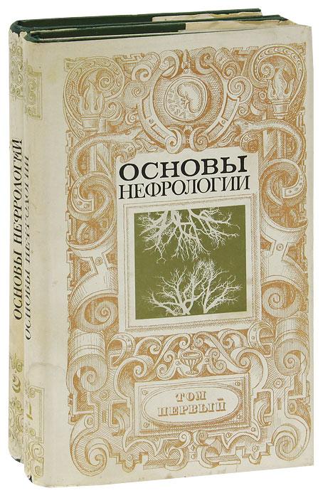 Основы нефрологии. В 2 томах (комплект)