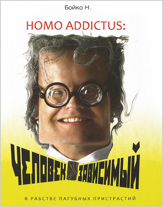 Homo addictus. ������� ���������. � ������� �������� �����������