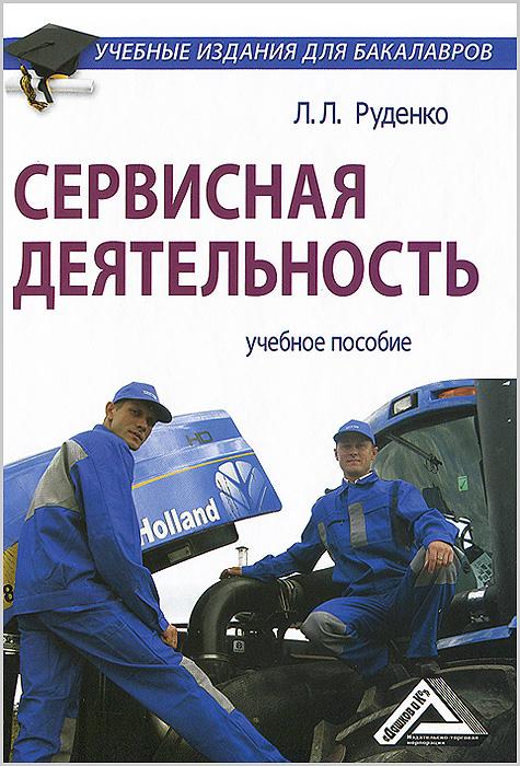 Сервисная деятельность. Л. Л. Руденко