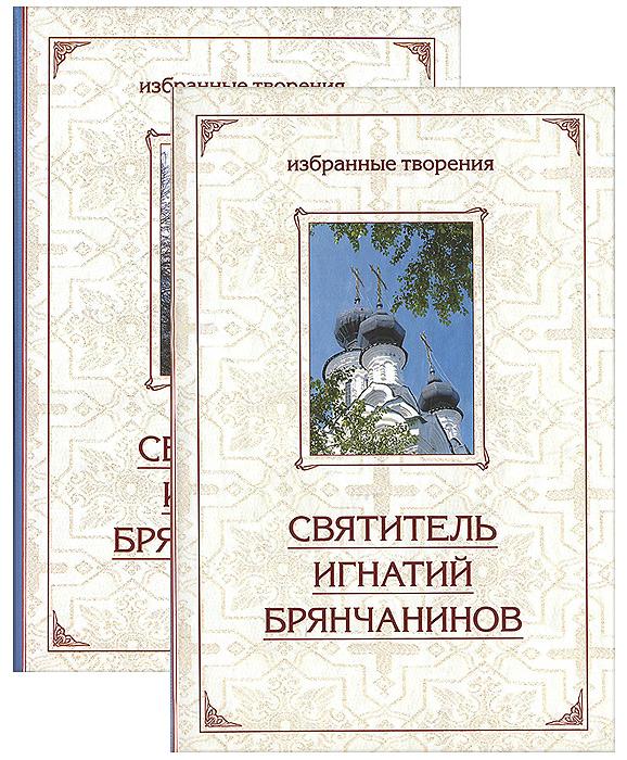 Святитель Игнатий Брянчанинов. Избранные творения (комплект из 2 книг). Святитель Игнатий Брянчанинов