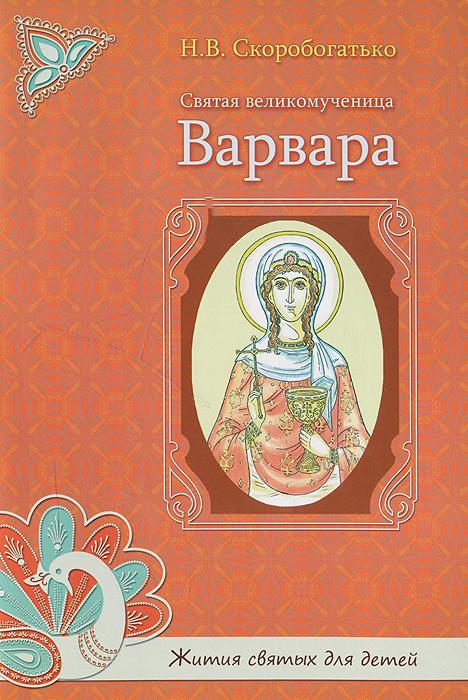 Святая великомученица Варвара ( 5-87966-078-8 )