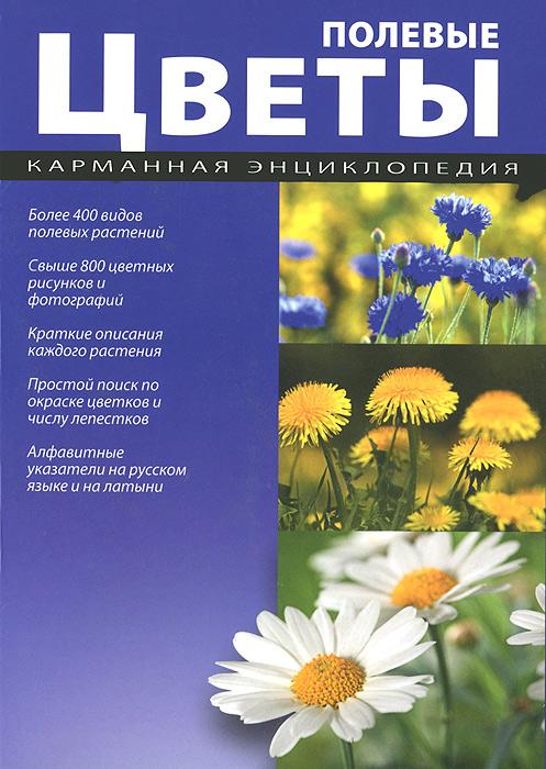 Садовые и полевые цветы и описание