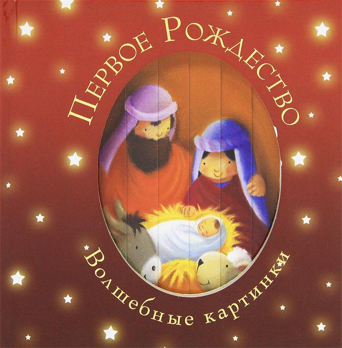 Первое Рождество. Волшебные картинки.