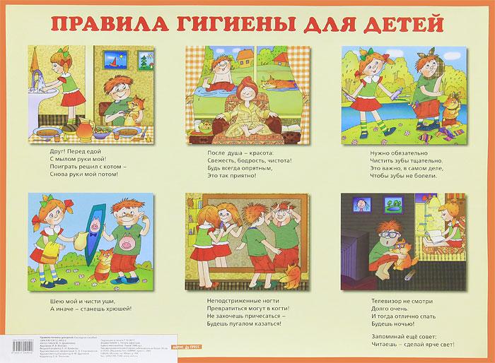Правила гигиены для детей. Наглядное пособие