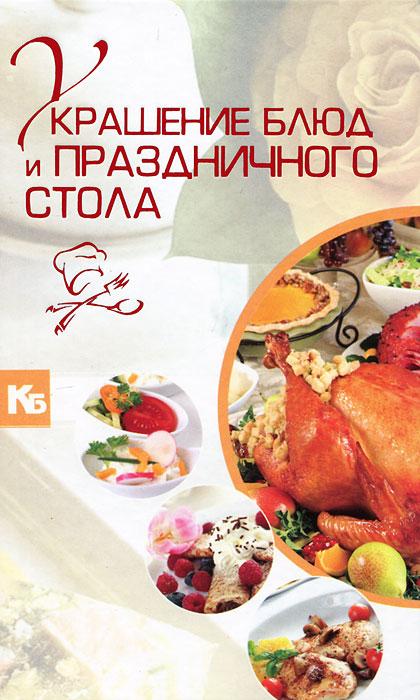Украшение блюд и праздничного стола ( 978-985-18-0016-8 )