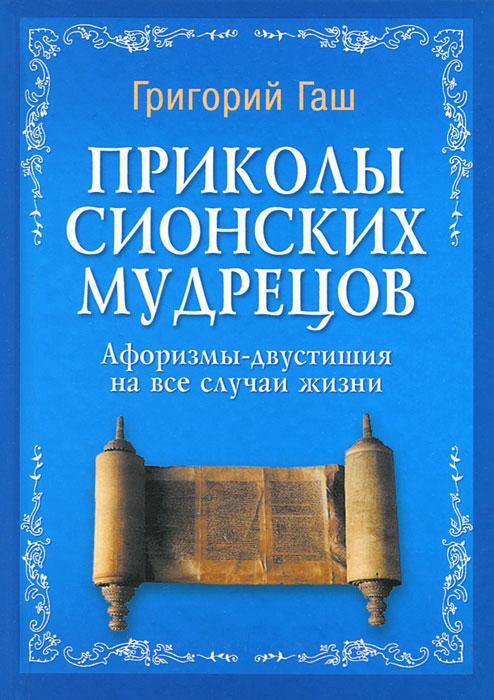 Приколы сионских мудрецов. Афоризмы-двустишия на все случаи жизни. Григорий Гаш