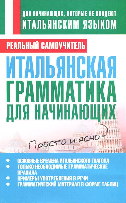 Итальянская грамматика для начинающих. С. А. Матвеев