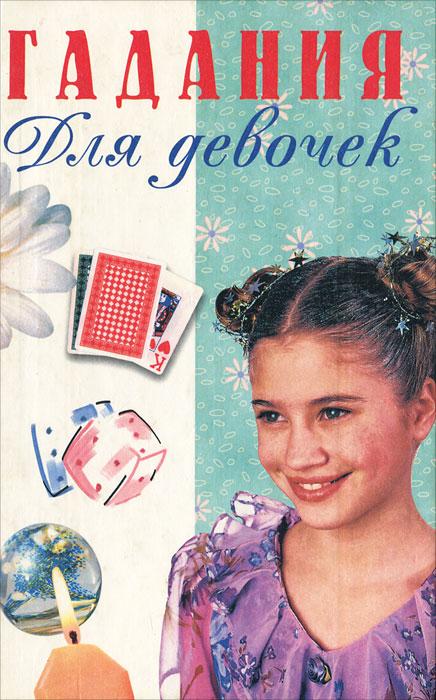 Гадания для девочек12296407В очередной книжке из серии Для девочек представлены самые различные гадания - старинные и современные, на картах и по книге, по дню рождения, календарю, любимому цвету и многие другие. Советы опытных гадалок помогут юным читательницам сделать предсказание о будущем и о чувствах любимого, узнать, какие бывают приметы, разобраться в значении снов. А гадания-тесты раскроют им многие секреты характера друзей и близких. Книга будет интересна не только девочкам, но и мальчикам, а также их родителям.
