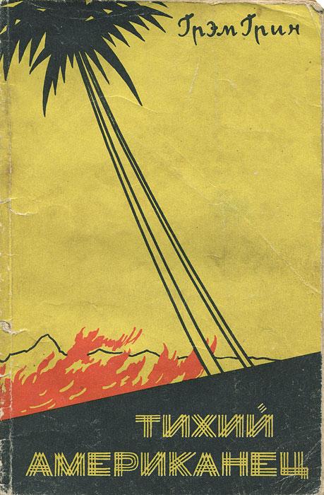 Тихий американец791504Роман известного английского писателя Грэма Грина посвящен борьбе вьетнамского народа за свою национальную независимость. В центре внимания писателя-психологическая драма английского журналиста Фаулера, стремящегося занимать позицию стороннего наблюдателя, и тихого американца Пайла, одураченного официальной демагогией правительства США, маскирующей захватническую суть нового по методам, но старого по своим целям американского колониализма.
