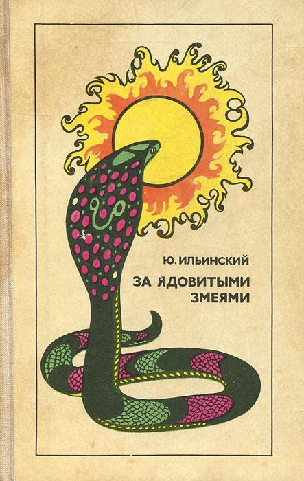 Скачать книгу про ядовитых змей