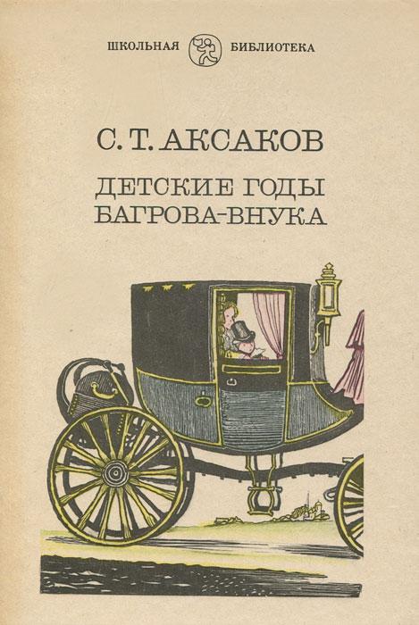 Книга Детские годы Багрова-внука