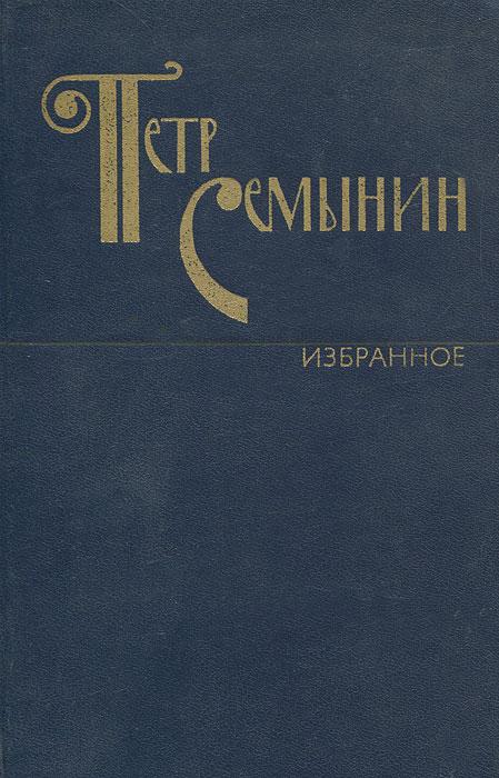 Петр Семынин. Избранное